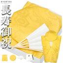 (黄リンズ) 米寿祝い 黄色ちゃんちゃんこセット 鶴と亀甲柄(ちゃんちゃんこ/頭巾/扇子
