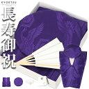 (紫リンズ) 古希祝い 紫色ちゃんちゃんこセット 鶴と亀甲柄 (ちゃんちゃんこ/頭巾/扇