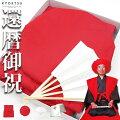 (赤) KYOETSU キョウエツ ちゃんちゃんこ 還暦 祝い 還暦祝い 赤 プレゼント 赤いちゃんちゃんこ メ...