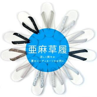 [Summer / female] flax Sandals [summer wear of yukata cloth for summer Sandals]