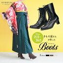 【アウトレット特価】《卒業式 袴ブーツ》袴 ブーツ 編み上げ 9ホール 袴用 女性 3col