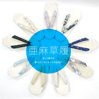 [Summer / female] flax Sandals [summer wear of yukata cloth for summer Sandals]