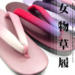 グラデーション鼻緒に刺繍入り可愛い女性用ウレタン草履フリーサイズ(22.5〜24cm)