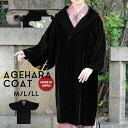《アゲハラコート 10》AGEHARA アゲハラ ベルベットコート お好みの色を選べます!4色展開 和装コート 着物コート きものコート へちま衿コート 日本製...