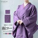 (雨コート 新) 雨コート 着物 5colors 和装 和服 レディース 女性 和装コート 雨 コート レインコート M/L