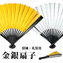 It is * for the weddings such as [free shipping an email service in / review fixture to email service available /5 book] [ma-L] classic gold and silver plain fabric reversible Suehiro folding fan * formal kimono with a decorated skirt, wedding ceremony, formal dress
