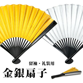 Classic Silver solid color reversible Suehiro fan * tomesode, wedding, etc. gratuity and dress in *