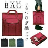 《着物バッグ 紬》日本製 着物バッグ あづま姿 角無しタイプ 赤/青/緑/黒 つむぎ織り 和装バッグ 着物 収納バッグ 折りたたみ バッグ 旅行 軽量 手提げ