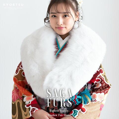 (SAGA FURS シャドーフォックスショール《11》白) 成人式 振袖 結婚式 二次会 和装 洋装 パーティ 着物 成人式 ショール 振袖 ショール 着物 ショール 大判 ショール リアルファー ファーショール ストール 大判 毛皮 ボリュームたっぷり 高級 本物の毛皮 ホワイト(ns42)(zr)