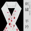刺繍半衿(半襟) 小花 白地/赤ピンク 10 【メール便送料無料】【bn3F】(zr)