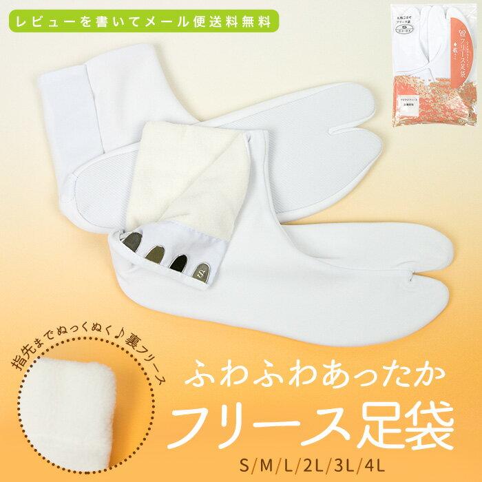 《フリースこはぜ足袋》裏フリースで指先までぽかぽか!あづま姿フリース足袋(21.5〜28.…...:kyoetsu-orosiya:10006470