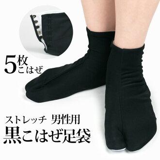 Then fasten the clasps black tabi] 4-fasten the clasps with black tabi / man tabi? s 25-25.5cm/26-26.5cm/27-27.5cm/ men's stretch.