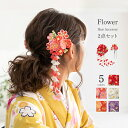 (髪飾り つまみ 7W) 振袖 髪飾り 成人式 5colors 袴 花 セット つまみ細工 和装 着物 赤 かんざし レトロ 卒業式 (ns42)