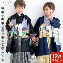 《着物セット 鷹宝兜柄》七五三 着物 5歳 男の子 9colors 10点 羽織 袴 五歳 羽織袴セ...