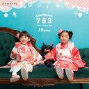 《着物セット 華やか和柄》七五三 ひな祭り 雛祭り 節句 着物 3歳 女の子 16color 9点 ...