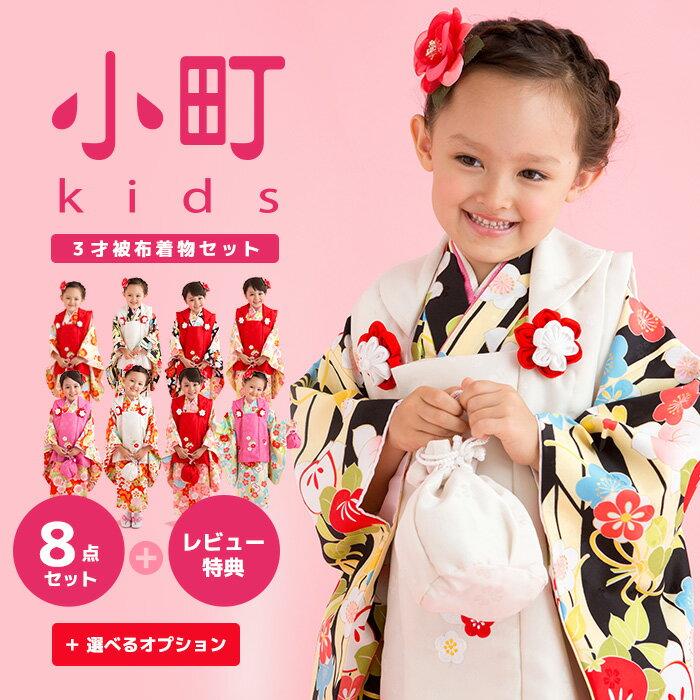 《小町 被布セット》小町kidsシリーズ 9点セット 3才 2015 新作 3歳 被布 七…...:kyoetsu-orosiya:10002052