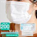 (使い捨てマスク 200枚) マスク 在庫あり 箱 50枚 100枚 200枚