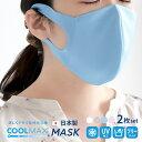 (日本製 クールマックスマスク 2枚セット) メール便{P24} マスク 冷感 日本製 夏用 布マスク 洗える 布 洗えるマスク 吸水速乾 クールマックス フリーサイズ 即納 4color