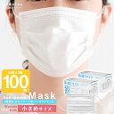 (使い捨てマスク 小さめ 100枚) マスク 在庫あり 箱 50枚 不織布マスク ノーズワイヤー 使い捨て 不織布 mask 小さめ 50 3層 ますく 即納 プリーツ ネット 通販 安い 国内発送 白 ホワイト 花粉 ウイルス 箱入り 女性用 こども用