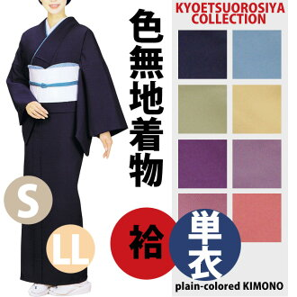 [S, LL size] for women brand new tailored kimono kimono washable washable up color solid crepe classic clothes / lined kimono (8 color)