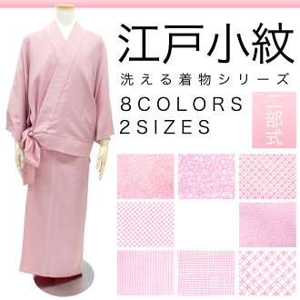 "S Kyo or peeved. ""brand new style rose women's bipartite expression Jiang 紋袷 wear small detached thing? s ■ hiatus taken ■ florets ■ hikita ■ checkered ■ shark Komon ■ million muscle ■ through ■ cloisonne /M/L / pink solid sense of."""