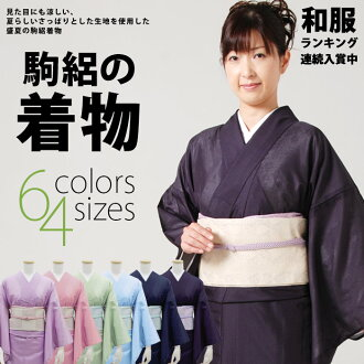 Final sale ◆ tailoring up washable for summer color solid piece Leno unlined kimono kimono kimono shallow purple Dianthus leaves blue deep Navy blue deep