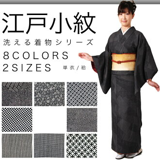 "Popular traditions of Edo Komon a delicate pattern! S capital or peeved. ""new tailoring up washable lined kimono black / female Edo Komon unlined kimono kimono? s ■ hiatus taken ■ florets ■ hikita ■ checkered ■ shark Komon ■ million muscle ■ through ■ cl"