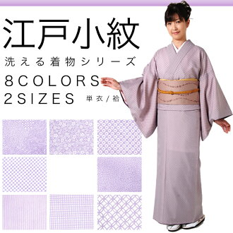 "S capital or peeved. ""new tailoring up female Edo Komon clothes / clothes lined rattan washable clothes? s ■ hiatus taken ■ florets ■ hikita ■ checkered ■ shark Komon ■ million muscle ■ through ■ cloisonne."""