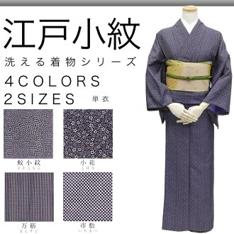 "S capital or peeved. ""for summer new style rose washable women's Edo Komon unlined piece Leno kimono purple kimono? s m/l ■ florets ■ checkered ■ shark Komon ■ tens of muscle."""