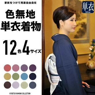 Women's brand new style kimono washable washable luxury rose color solid crepe classic clothes / lined kimono (8 color)