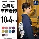 《女単衣》女性用 洗える着物 10色 単衣 S/M/L/LL 仕立て上がり 色無地 着物 一つ紋 レ