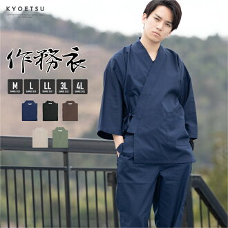 Plain work clothes (black / dark blue / tea / U.S. )M,L,LL,3L,4L) of the product for 08 《 work clothes 》[ whole year] washable cloth