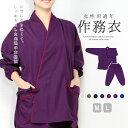 (作務衣 09) 作務衣 レディース 女性 7colors ...