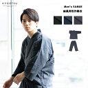 ショッピング作務衣 (紬作務衣 17) 作務衣 男性 夏用 メンズ 3colors さむえ おしゃれ 大きいサイズ M/L/LL
