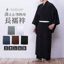 (男長襦袢) 長襦袢 洗える メンズ 5colors 白 襦袢 男 和装下着 着物 礼装用 S/M/L/LL/3L
