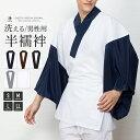 (男半襦袢) KYOETSU キョウエツ 半襦袢 男性 洗える メンズ 襦袢 男 和装 着物 下着 半襟付