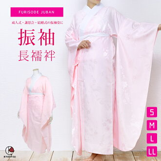◆ industry lowest declared ◆ jimon with brand new tailoring up washable luxury large furisode (this furisode) nagajuban S/M/L/LL