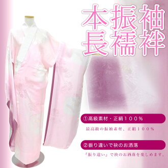 Is tailored, and throw a new article on the pink place with pure silk fabrics pattern wrong; a long-sleeved kimono (this long-sleeved kimono) long undergarment
