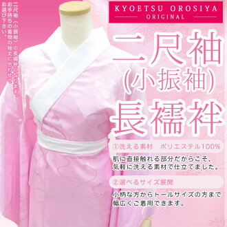 ◆ industry lowest declared ◆ new tailoring up washable jimon high grade two Shaku sleeves (furisode elementary ) nagajuban M/L/M-1/L-1/LL