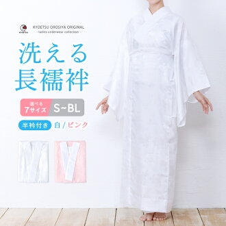 The women's White juban] * / 200 yen * ■ absolute industry lowest declared ■ jimon with long juban white S/M/L/LL belt shipping ★ brand new tailoring up washable! * Is not