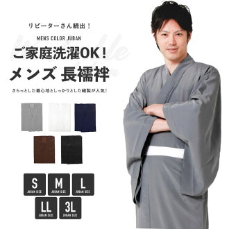 The men's color length juban] * belt combined shipping! * new men's tailoring washable up color nagajuban Navy Blue Ash brown black S/M/L/LL/3 L / for men