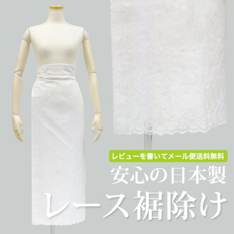 [Made in Japan-race 裾除け: 9] Japan-made kimonos for women 裾よけ ( Albert Museum )? s kimono for weddings / underwear / kimono / yukata / Albert Museum /M/L and cotton.