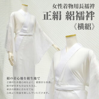 [正絹絽襦袢, lateral silk gauze] new newly made 高級正絹絽長襦袢横絽 M/L 《 silk / long undergarment / summer / white / 》 for summer
