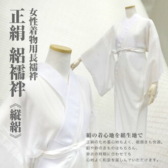 [正絹絽襦袢, 縦絽] new newly made 高級正絹絽長襦袢縦絽 M/L 《 silk / long undergarment / summer / white / 》 for summer