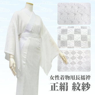 The uchikake juban monsha, summer new style purchase luxury pure silk fabrics very cool nagajuban monsha m/l? s silk jimon / mesh / summer / white / water / city pine / Mitsubishi-. ""