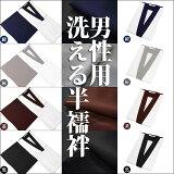 [男性用 半襦袢]男性用 新品仕立て上がり洗える半襦袢 紺,茶,灰,黒 S/M/L/LL/紳士用【あす楽対応】