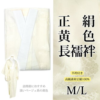 "Recommended for ""pure silk long juban yellow"" visiting! Pale yellow silk juban length juban silk tailoring up silk kimono yellow cream just cloth warriors sleeves pattern pieces jimon into floral kimono / / visiting / color / belt with /"