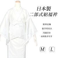 [女性用 日本製・二部式襦袢 絽]【日本製】夏にオススメ!新品仕立上がり洗える絽二部式襦袢 白絽 M/L 絽や紗の着物や単衣にも♪《レビューを書いて腰紐1本プレゼント!》