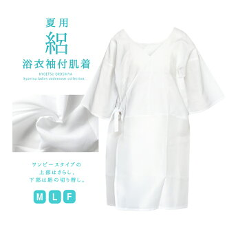 [Leno slips: 2] yukata slip to absorb sweat under the underwear Albert Museum ( 絽 ) * kimono or yukata [sleeves available the goods arrive later **
