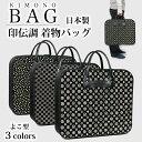《日本製 着物バッグ(52 よこ型)》横型 男女兼用 着物バッグ【着物バッグ52】着物バッグ 和装バッグ 収納ケース 旅行バッグ かばん カバン 鞄 メンズ 印...